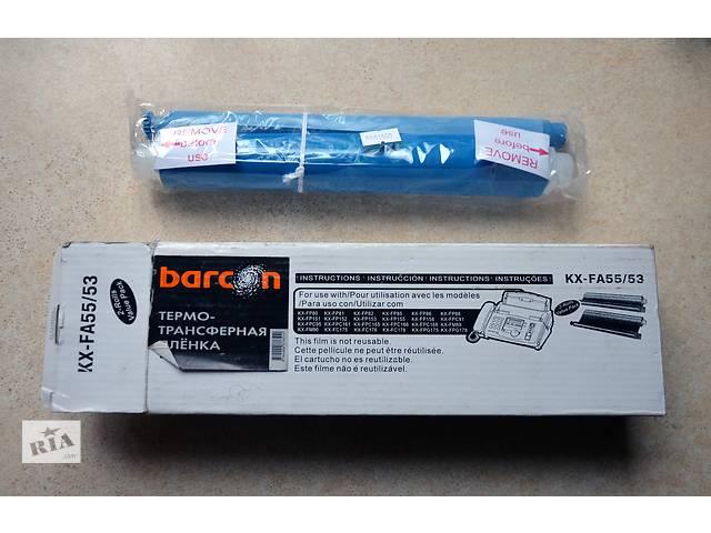 купить бу Плівка для факса Panasonic KX-FA 55/53 в Львове