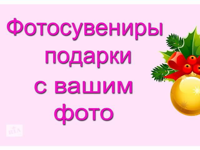 Подарки и сувениры с фотографиями заказчиков- объявление о продаже  в Харькове