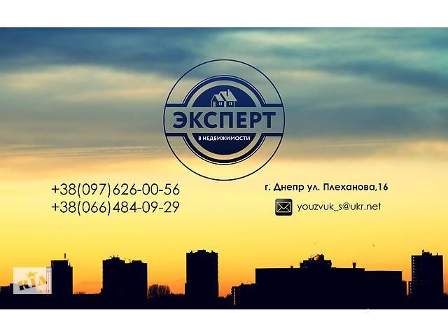 купить бу Подбор недвижимости по заданным параметрам в Днепре (Днепропетровск)