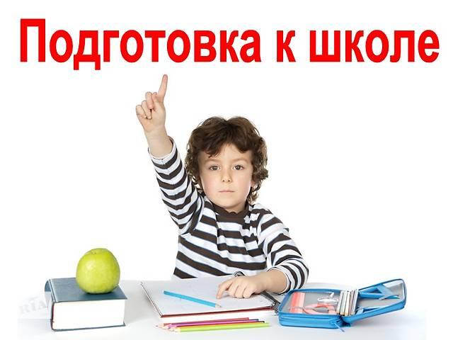купить бу  Подготовка к школе Вашего ребенка. в Киеве