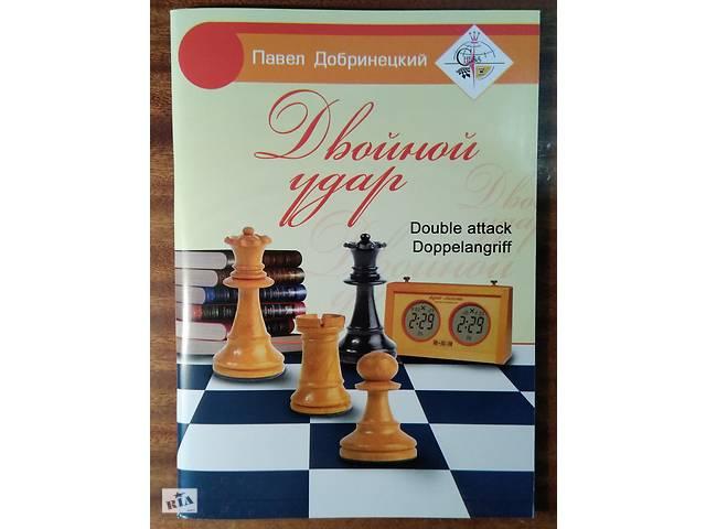 Двойной удар Добрінецький- объявление о продаже  в Киеве