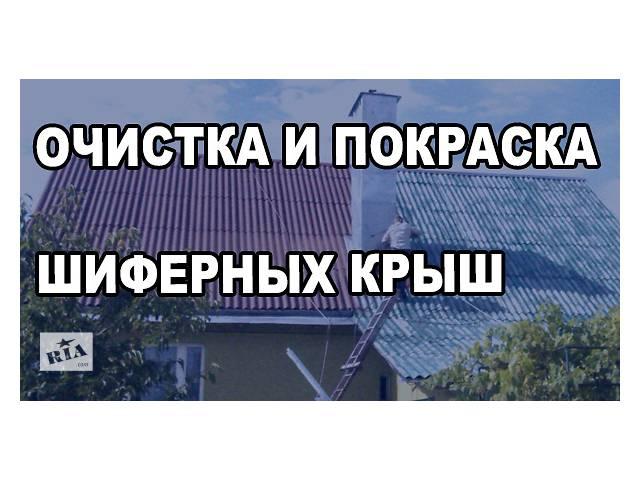 Покраска крыш, ремонт и замена шифера.- объявление о продаже  в Донецке