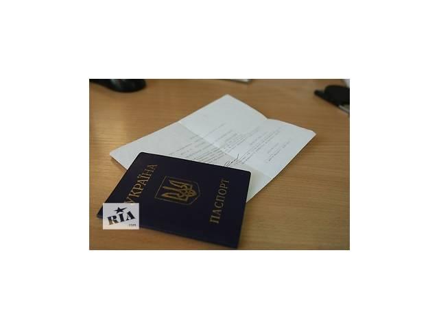 купить бу Получить идентификационный код в Днепре (Днепропетровск)