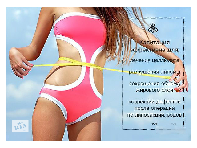 купить бу Помогу быстро похудеть, кавитация, липосакция в Киеве