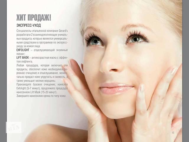 купить бу Помощь косметологу+ практика. в Чернигове