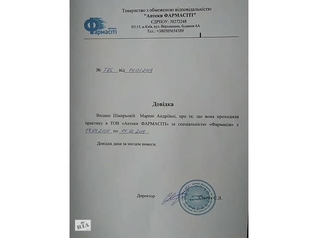 Поставить печать о прохождении практики Поставить печать на практику- объявление о продаже  в Киеве