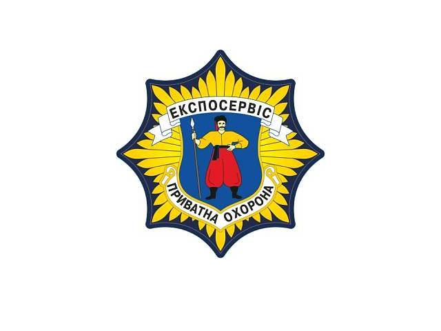 купить бу требуются работники в охрану  в Украине