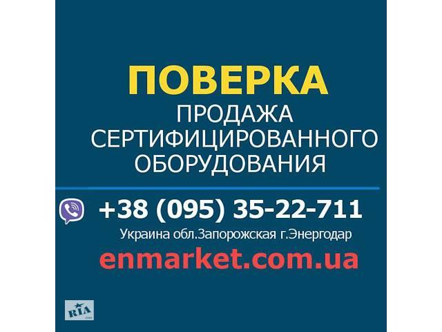 бу Поверка счетчиков воды и тепла в Энергодаре.  в Україні