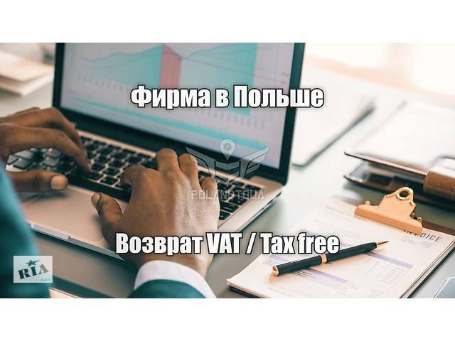 бу Повернення ПДВ ВАТ VAT ТАКС ФРІ в Польщі   в Украине