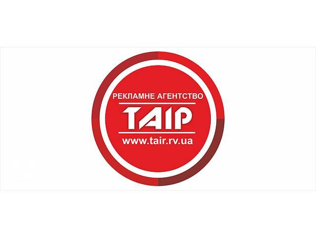 бу Полный спектр рекламных услуг при открытии торговой точки РА ЧП Таир - Ровно  в Украине