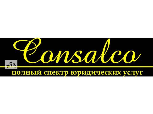 Предоставим юридический адрес в г. Днепропетровске и Днепропетровском районе.- объявление о продаже  в Днепре (Днепропетровск)