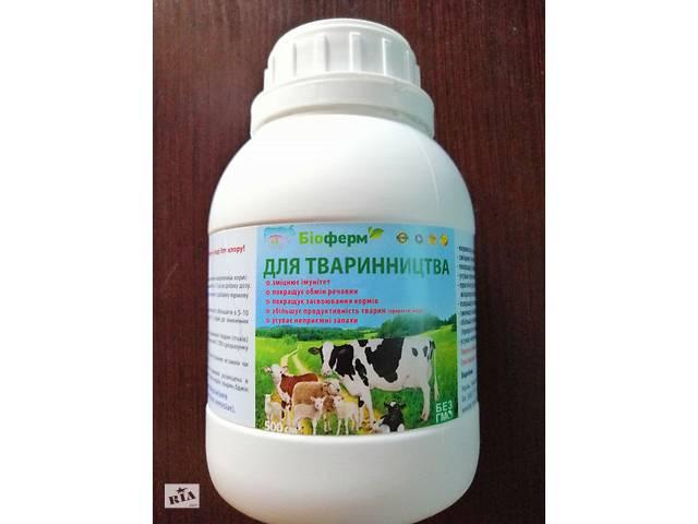 продам Пробиотик жидкий для животноводства коровы, свиньи, козы, овцы, лошади и др. бу в Черкассах