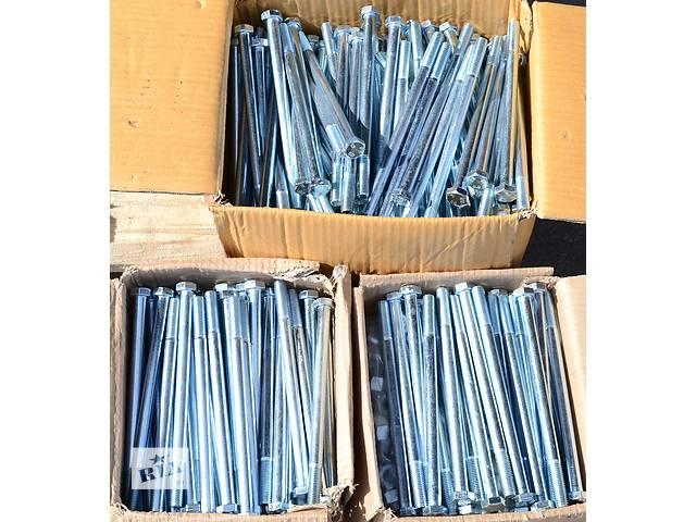 бу Продам болты М10-М48 высокопрочные шестигранные с мелкой и стандартной резьбой в Харькове