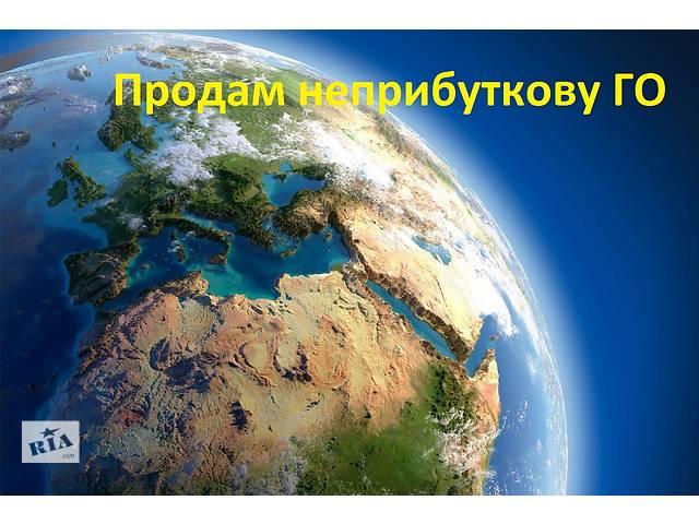 бу Продам Общественную Организацию. Неприбыльная. в Киеве
