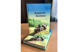 ПРОДАЮ книгу «АГРАРНЫЙ ДИЛИЖАНС»