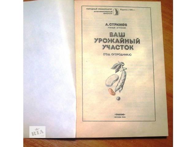 Продам книги по огородничеству советского периода- объявление о продаже  в Харькове