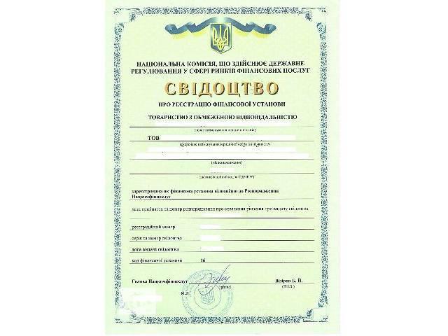 бу Продам кредитное учреждение компанию по кредитованию  в Украине