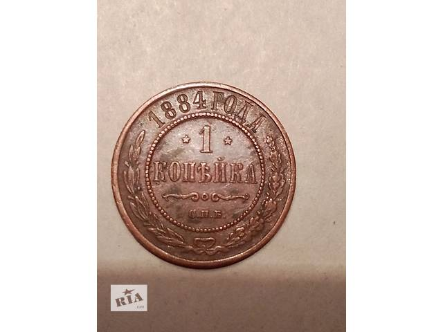 Монета 1 копейка 1884 года- объявление о продаже  в Ровно