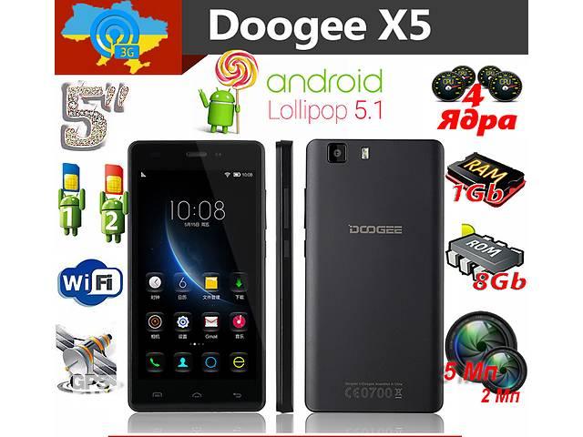 """купить бу Продам Новий Doogee X5 Black (5"""", IPS, 4 ядра, ОЗУ 1Гб, 8 Гб) в Ильинцах (Винницкой обл.)"""