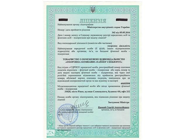 Продам ООО с лицензией на охранную деятельность в Ровно- объявление о продаже   в Украине