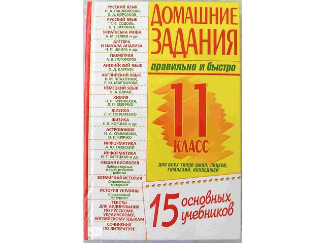бу Продам готовые школьные домашние задания, объяснения для 9 и 11 классов в Краматорске