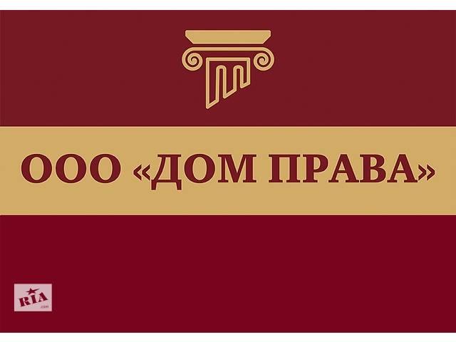 Продам свое ООО со строительной лицензией в Днепропетровске!- объявление о продаже   в Украине
