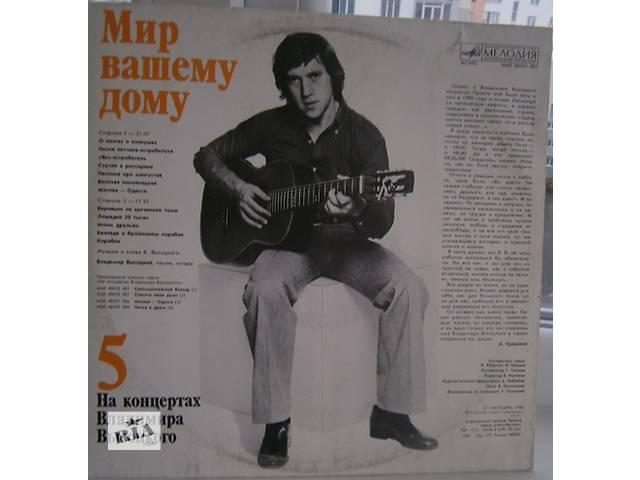 продам Продам виниловые пластинки Высоцкий бу в Харькове