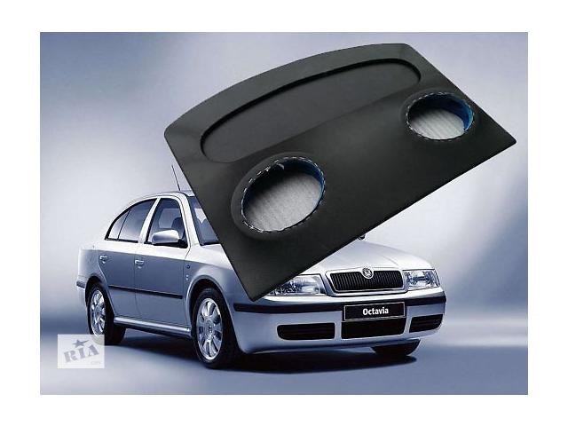 бу Продам заднюю полку под динамики для Skoda Octavia Tour. С помощью которой звук в вашем авто станет более направлным. Им в Львове
