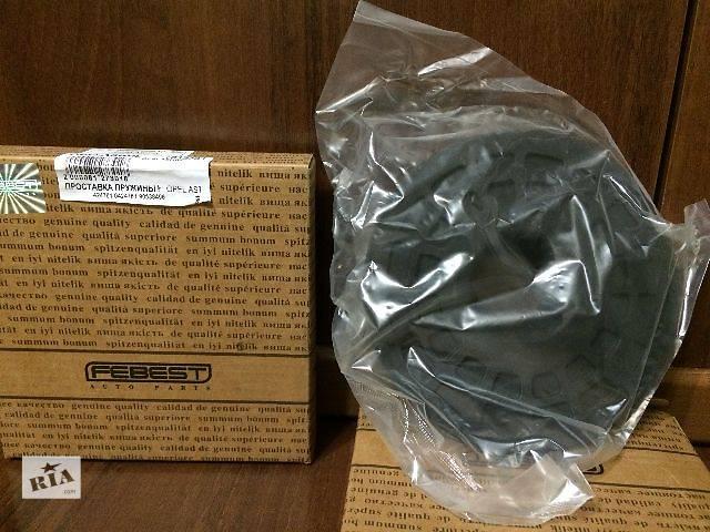 Продам прокладки под пружины перед и зад на Опель (комбо, астра)- объявление о продаже  в Виннице