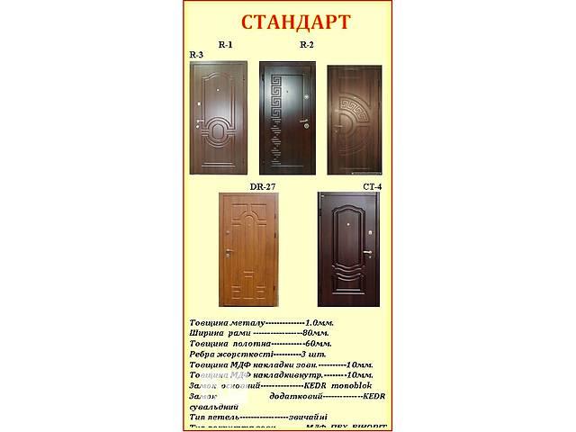 Продаю входные двери- объявление о продаже  в Киеве