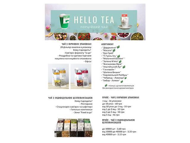 Чай Hello Tea- объявление о продаже  в Киеве