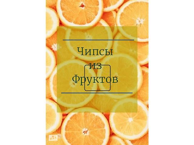 Чипсы из Фруктов- объявление о продаже  в Одессе