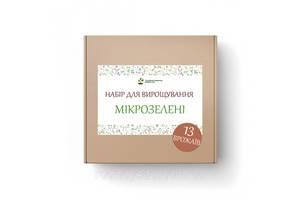 Набор для выращивания микрозелень (13 урожаев)