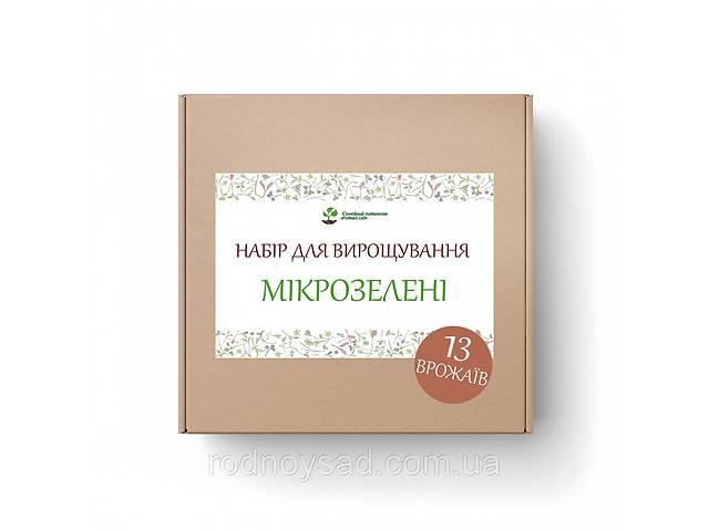 Набор для выращивания микрозелень (13 урожаев)- объявление о продаже  в Андреевке