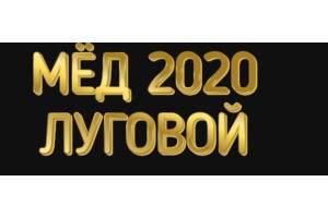 Продам мёд луговой,2020 года. За 1 л 100 грн.