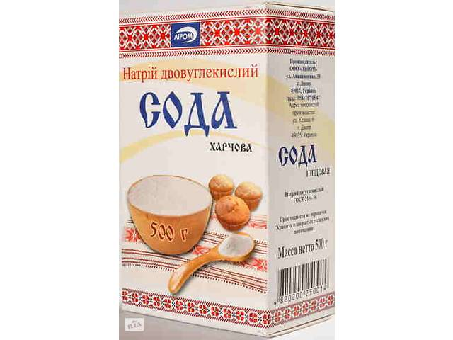 бу Сода пищевая (натрий двууглекислый ) в пачках 0,5 кг в Киеве