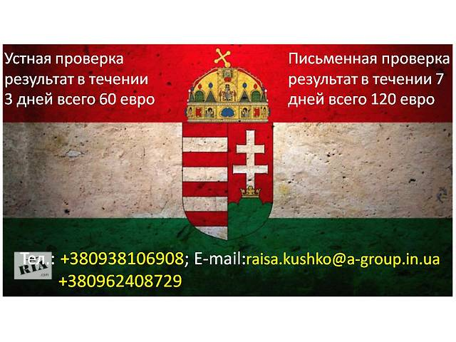 купить бу Проверка документов  в Украине