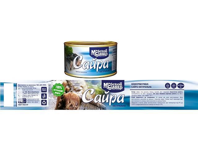 продам Производим и реализуем рыбные консервы в ассортименте по цене производителя! бу в Харькове