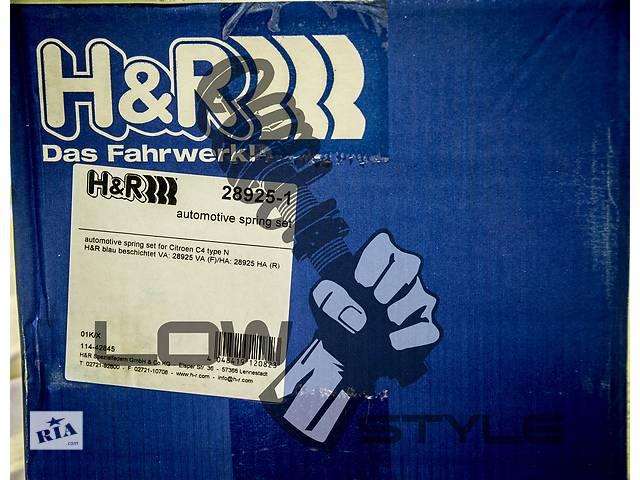 продам Пружины с занижением H&R 28925-1 на Citroen C4! Акция! бу в Киеве