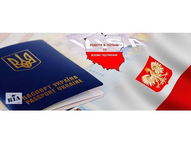 продам Приглашение на работу в Польшу ( польская рабочая виза). Zazwolenie  бу  в Украине