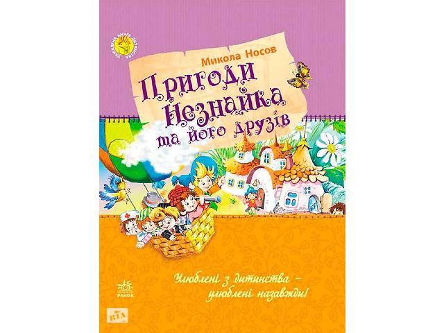 купить бу Пригоди Незнайка та його друзів (Улюблена книга дитинства) в Харькове