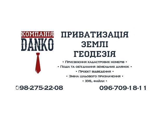 продам Приватизація землі, геодезія, експертна оцінка нерухомості Бровари бу в Киевской области