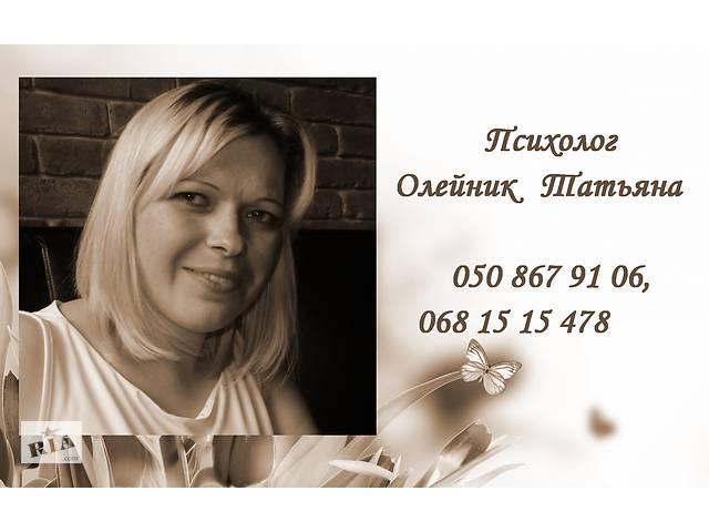 Психолог в Хмельницькому і в Skype- объявление о продаже   в Україні