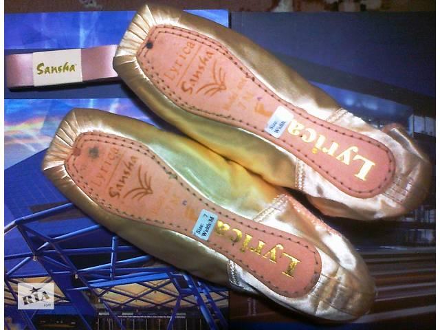 продам Пуанты Саньша. Высококачественная, профессиональная балетная обувь бу в Киеве