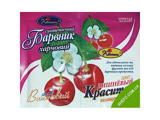 продам Пищевые красители бу в Харькове