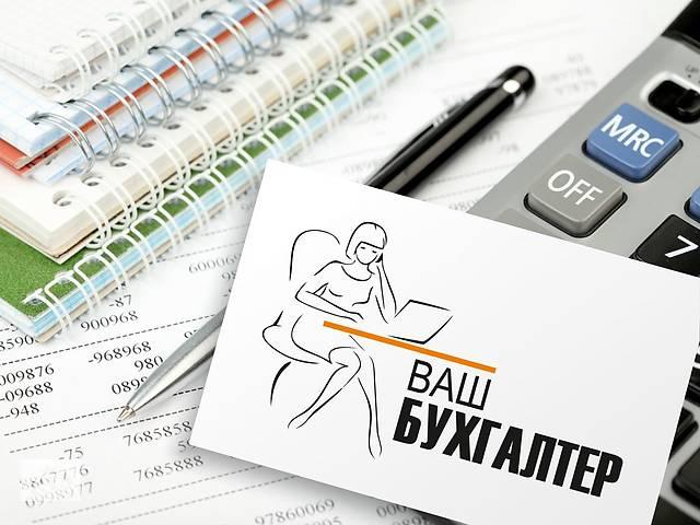 купить бу Бухгалтер  в Украине