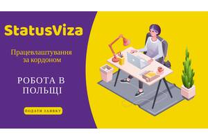 Компанія **Mispol S. A** проводить набір робітників в Польщу!!!