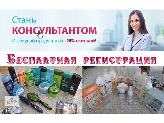 бу Работа консультант - Faberlic  в Украине