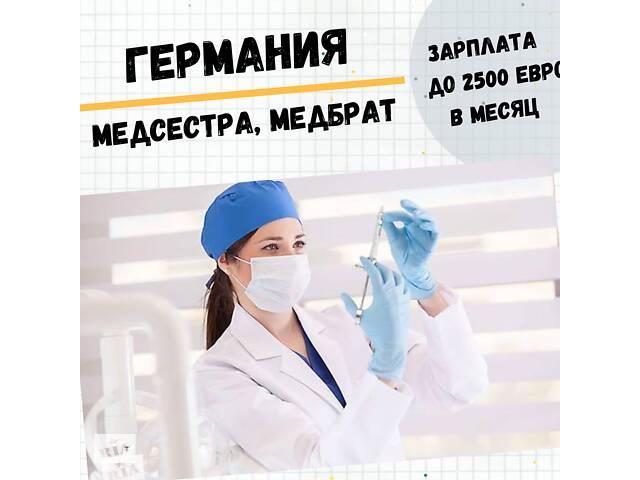 Медсестра (медбрат)- объявление о продаже   в Украине