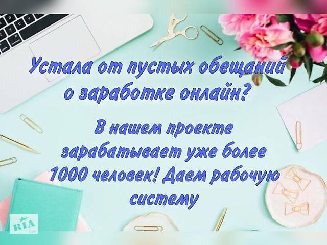 Менеджер в интернет-магазин- объявление о продаже  в Днепре (Днепропетровск)